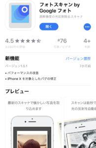 フォトスキャン by Google フォト