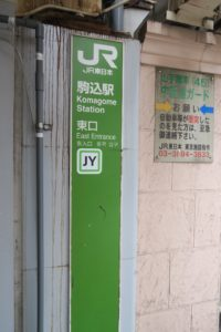 駒込駅東口
