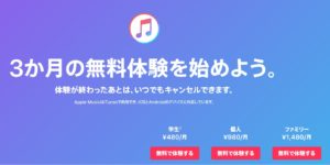 Apple Musicの無料体験