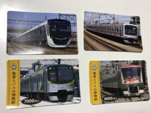 田園都市線2020系、東横線5050系、東急6000系、東急7000系