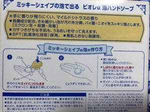 ミッキーシェイプの泡がでるハンドソープ | 東京リゾート限定