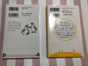 進研ゼミ特別企画「お子さまの世界を読書で広げよう」無料の本
