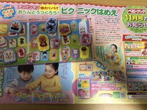 【雑誌】ベビーブック2019年11月号 | アンパンマンふピクニックはめえが付録