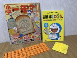 小学一年生10月号 アンキパンメーカー+学習漢字1026の本が付録