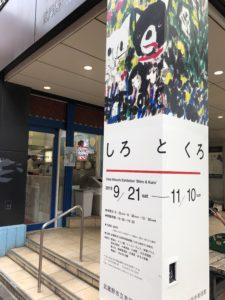 武蔵野市立吉祥寺美術館「きくちちき絵本展」