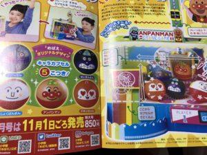 【雑誌】めばえ2019年12月号 | アンパンマンのクレーンゲーム