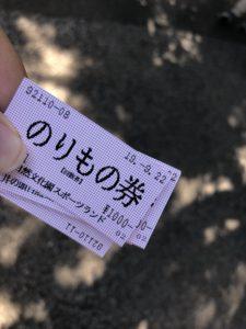 井の頭自然文化園に双子連れで行ってきました | 乗り物