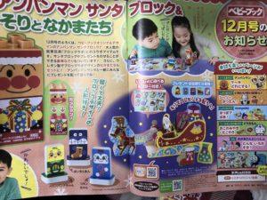 次号ベビーブック2019年12月号の付録【雑誌】ベビーブック2019年11月号 | 携帯にも便利!アンパンマンのはめえが付録