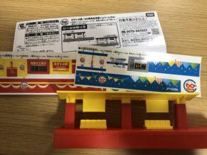 【2019年】ポテトの駅/60周年記念駅(リバーシブル)を貰ったよ!