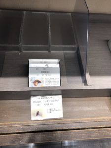 【京都銘菓】阿闍梨餅を東京新宿で買ってみました 伊勢丹新宿店 完売