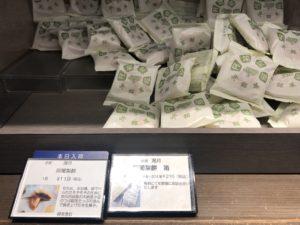 【京都銘菓】阿闍梨餅を東京新宿で買ってみました