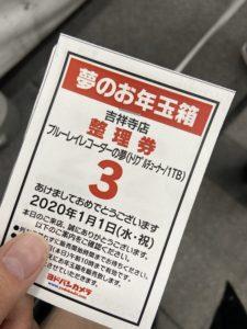 【2020】ヨドバシ吉祥寺の福箱(福袋)に並んでブルーレイレコーダーを購入しました
