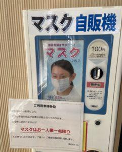 マスクの自動販売機 竹虎 2枚入り 100円 自販機 新型コロナウィルス