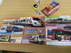 【雑誌】ベビーブック2020年4月号 | 「ひかる!しゃべる!バスボタン」&「しゅっぱつしんこう!JR四国アンパンマンバス」