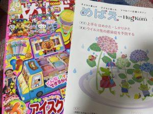 【雑誌】めばえ2020年6月号 | 付録「アンパンマン カラフルねんどの アイスクリームワゴン」