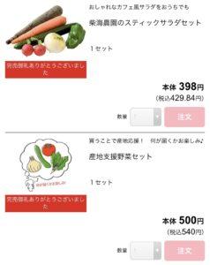 コープの野菜セット