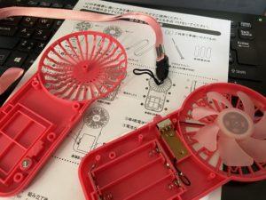 【去年より進化した】ゼクシィ2020年8月号の付録「ミニーハンディ扇風機」がカワイイ!