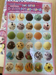 【雑誌】おともだち9月号 | 付録 「サーティワンアイスクリームやさんあそび」【保存版】