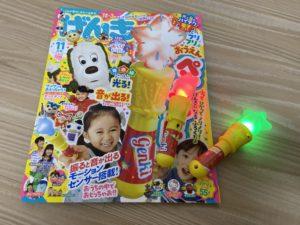 【雑誌】げんき2020年11月号 | 付録 「フリフリおうえんペンライト」