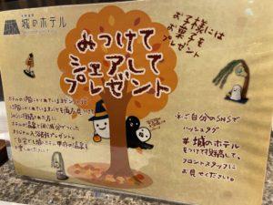 山梨県 甲府駅前の「城のホテル」 イベント