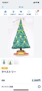 ディズニーランドのクリスマスタペストリー