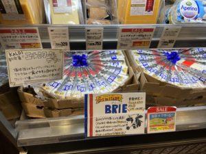 【カルディ】数量限定チーズナイフ付き「ブリーチーズ」
