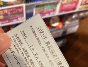 【カルディ】2021年の食品福袋 整理券