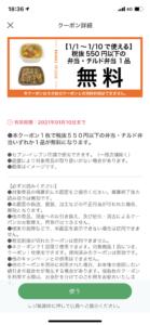 セブンイレブンの和のおせち『明璃』   セブンアプリ利用で実質5千円