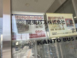 関東バスオリジナルトミカ | 各営業所限定販売を買ってみました