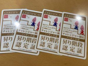 【コロナ禍】4歳子連れで東京タワーのオープンエア外階段ウォーク | 昇り階段認定書
