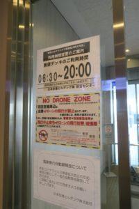 羽田空港第一ターミナルの展望デッキへ飛行機を見るため羽田空港第一ターミナルへ