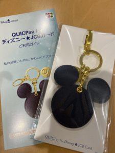 QUICPay for ディズニー JCBカードが到着