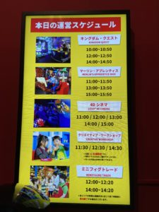 レゴランド東京に着いたらまずはスケジュールを確認!【コロナ渦】レゴランド・ディスカバリー・センター東京に行ってきました