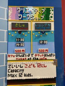 クリエイティブワークショップ【コロナ渦】レゴランド・ディスカバリー・センター東京に行ってきました