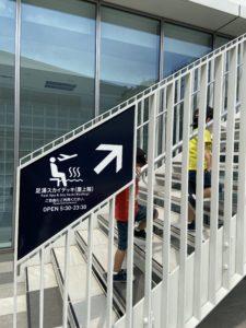 羽田イノベーションシティの足湯スカイデッキ