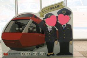 海老名駅ロマンスカーミュージアム