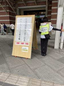 東京駅の丸の内南口、はとバス乗り場